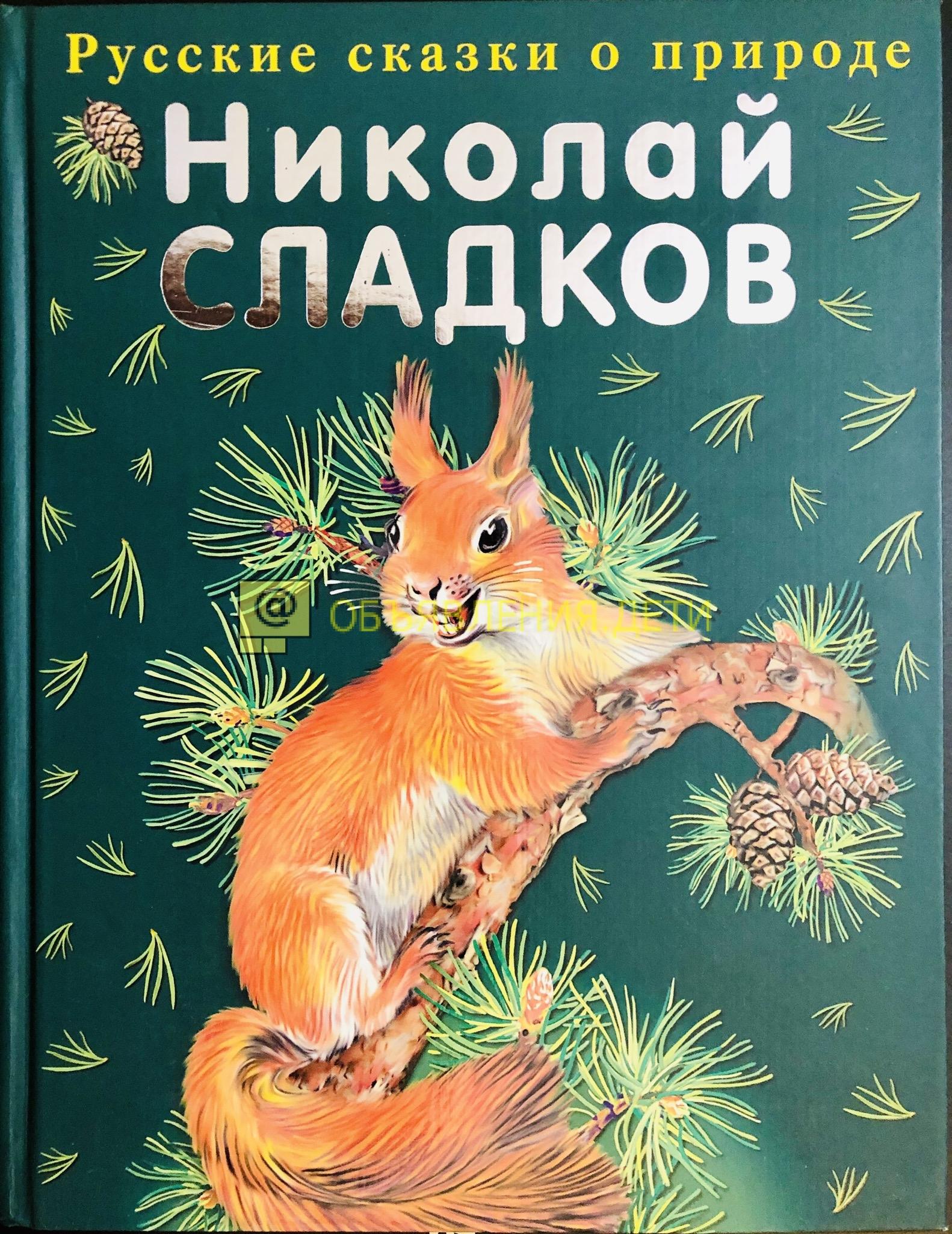 совсем сладков лесные сказки с картинками звезда объявляет конкурс
