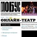 """Онлайн-спектакли новосибирского театра """"Глобус"""" (для детей старше 3-х лет)"""
