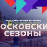 """Фестиваль """"Московские сезоны дома"""" (для всей семьи)"""