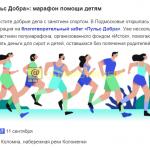 «Пульс Добра»: марафон помощи детям