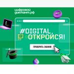 Всероссийский Цифровой Диктант (от 7 лет)