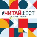 Первый всероссийский онлайн-фестиваль семейного чтения #ЧитайФест (для всей семьи)