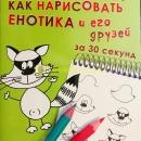 Как нарисовать енотика и его друзей