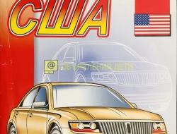 Автомобили США. Наклей и раскрась.
