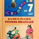 Басни и сказки русских писателей.