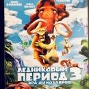 Ледниковый период 3. Мультфильм и компьютерные игры (2 диска).