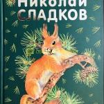 Русские сказки о природе. Н.Сладков