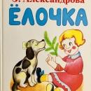 Ёлочка. З.Александрова. Сборник стихов.