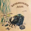 Крабишкин дом. Святослав Сахарнов