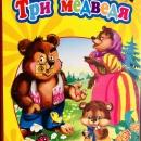 Три медведя. Русская народная сказка.